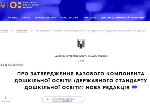 На сайті МОН опубліковано нову редакцію Базового компоненту дошкільної освіти. Корекційна та інклюзивна освіта Херсонщини